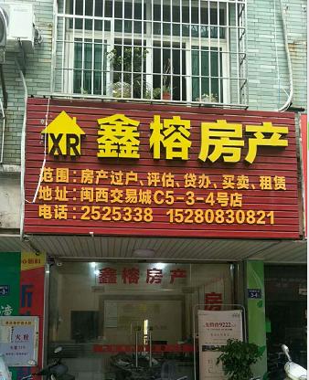鑫榕房产急招聘业务员、文员